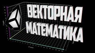 Векторная математика в Unity