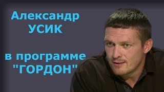 "Александр Усик. ""ГОРДОН"" (2018) - YouTube"