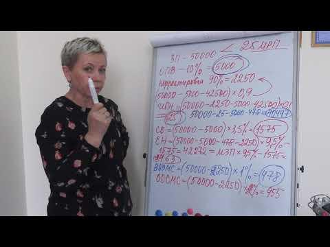 Заработная плата 50000 Как рассчитать налоги/ В видео закралась ошибка - в сумме к выдаче на руки.
