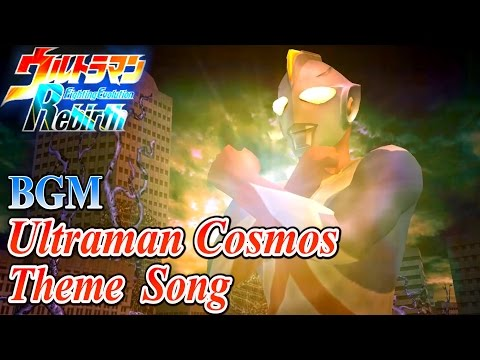 OST - Theme song of Ultraman Cosmos