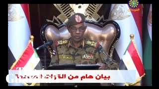 Sudan's Defence Minister Announces State Of Emergency Following Arrest Of President Bashir