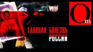 Главная болезнь современной России