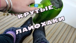 Лайфхаки на КАЖДЫЙ ДЕНЬ/LIFEHACK. Часть 14✔Elena Matveeva