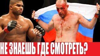 СМОТРЕТЬ UFC САНКТ ПЕТЕРБУРГ \ UFC RUSSIA