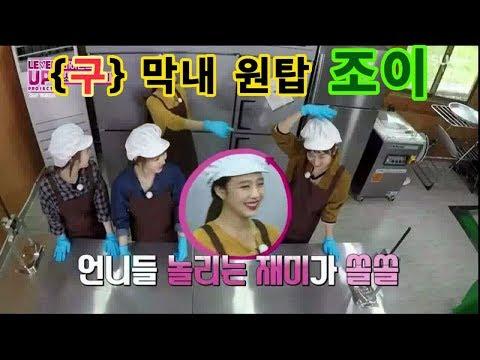 언니들 놀리는 재미가 쏠쏠한 조이 모음  [레벨업 프로젝트 시즌2]