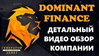 dominant finance обзор компании глазами обычного человека / майнинг ферма и криптоторги