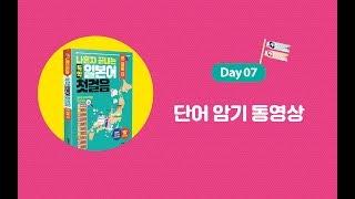 [나혼자끝내는독학일본어첫걸음-한걸음더] 단어암기동영상07