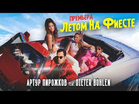 Артур Пирожков - Летом На Фиесте
