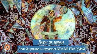 """Зоя Ященко и группа """"Белая гвардия"""" - Ключ из пепла (Альбом 2009)"""
