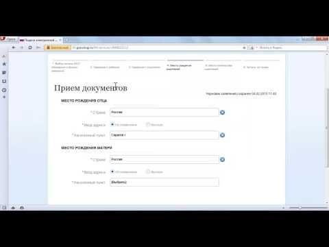 Регистрация рождения ребенка в ЗАГСе через Интернет