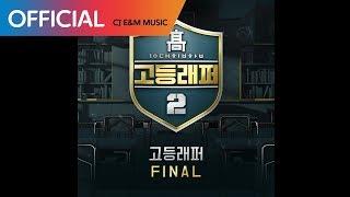 [고등래퍼2 Final] 김하온 (HAON)   붕붕 (Feat. Sik K) (Prod. GroovyRoom) (Official Audio)