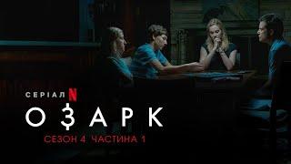 Озарк. 4 сезон. 1 частина | Ozark. Season 4 Part 1 | Українське дублювання і субтитри | Netflix