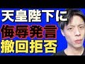 韓国の国会議長が天皇陛下への侮辱発言の撤回を拒否
