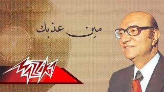 اغاني طرب MP3 Men Azebak - Mohamed Abd El Wahab مين عذبك - محمد عبد الوهاب تحميل MP3