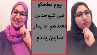 كلاش ناضي المعلم لشي فطارين رمضان كيسبو في التعليقات ليوم تسمعو خل ودنيكم