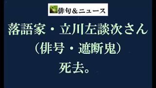 落語家・立川左談次さん、俳号・遮断鬼死去。20180320俳句&ニュース