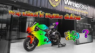 พา R6 มา Wrap เปลี่ยนสี เอาสีรุ้งเลยดีไหม ที่ WrapStyle Thailand
