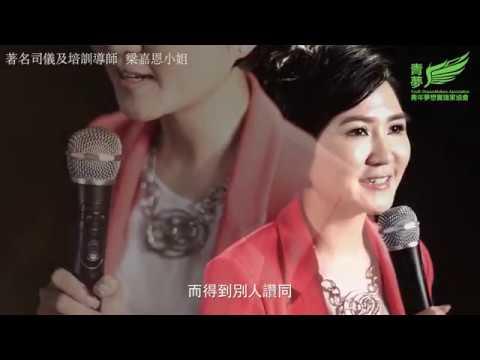 梁嘉恩 MC Yoee -【青夢放送】第四屆「青年夢想實踐家選舉」