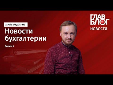 ГлавБлог Новости #6. Электронные больничные, изменения 6-НДФЛ и отмена ЕНВД