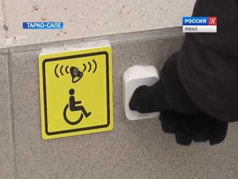 Музей Пуровского района адаптировали для маломобильных посетителей