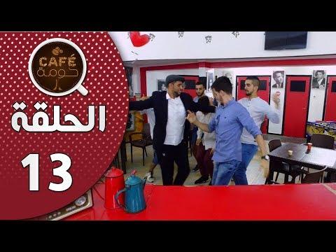 Café Houma - épisode 13 I Le Mariage - العرس I كافي حومة - الحلقة 13