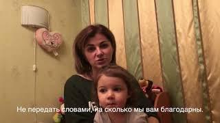Арина Масленникова получила необходимое лечение