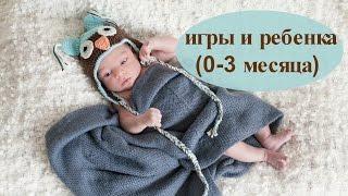 Развивающие игры для ребенка  (0-3 месяца)