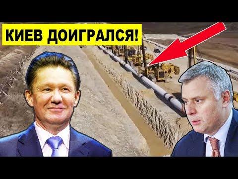 Нафтогаз в ШОКЕ.. Газпром ОТПРАВИТ газ в Европу без украинского ТРАНЗИТА