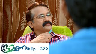 Bhramanam | Episode 372 - 19 July 2019 | Mazhavil Manorama