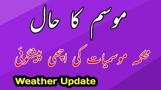 Pakistan Weather Forecast || موسم کا حال || Weather Update Today || Weather News