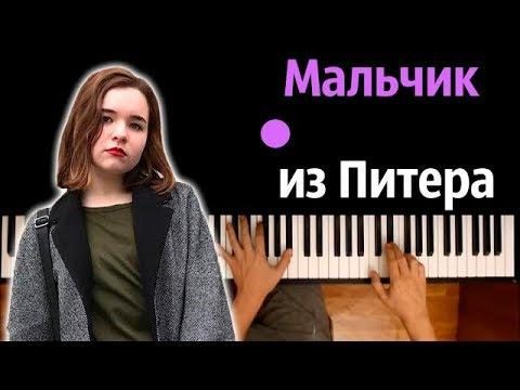 Алена Швец - Мальчик из Питера ● караоке | PIANO_KARAOKE ● ᴴᴰ + НОТЫ & MIDI