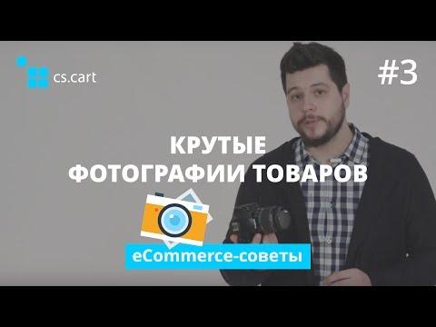 Как снимать качественные фотографии товаров для интернет-магазина