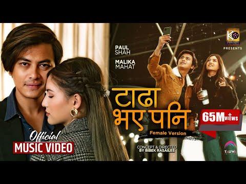 Tadha Bhaye Pani |Official MV (Female Version) ft.Paul Shah & Malika Mahat | Asmita Adhikari | Urgen