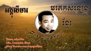 sin sisamuth - Ong ko ly meal - khmer oldie song