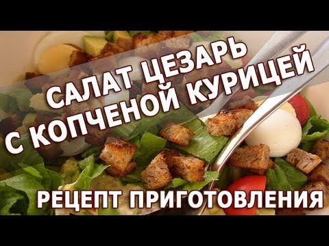 Рецепты салатов. Салат Цезарь с копченой курицей рецепт приготовления