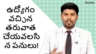 Things To Do After Getting a Job | Money Doctor Show Telugu | EP 114