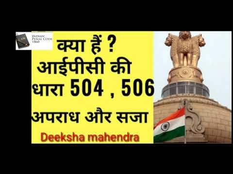 WHAT IS  IPC SECTION 504 OR 506//क्या है धारा 504 और 506??🔥