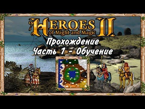 Герои меча и магии пять прохождение
