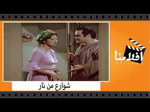 الفيلم العربي - شوارع من نار - بطولة نور الشريف ومديحة كامل وليلى علوى