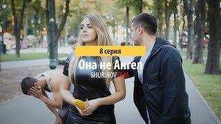 Фильм Она не Ангел l Film She