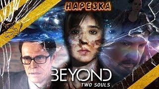 Beyond: Two Souls - Лучшие Моменты [Нарезка]