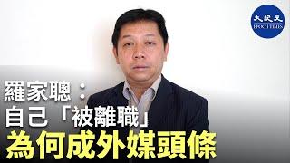 【珍言真語】 「末日博士」羅家聰(1)(字幕): 外媒將自己「被離職」作為頭條的原因;不止中資或金融業,港資、外資的所有行業都在自我審查。| #香港大紀元新唐人聯合新聞頻道