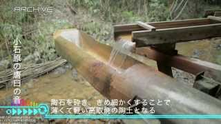 小石原の唐臼 Millstone In Koishiwara