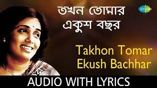 Takhon Tomar Ekush Bachhar with lyrics | Aarti Mukherji