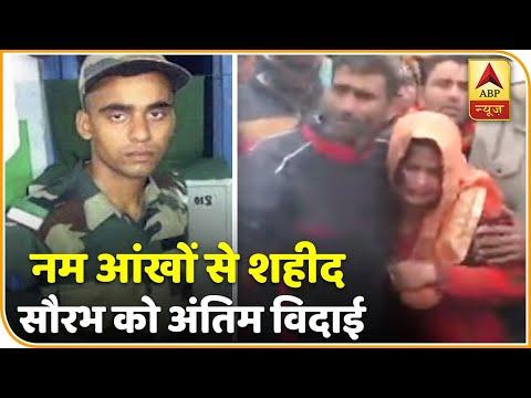 नम आंखों से दी गई शहीद जवान सौरभ को अंतिम विदाई, 16 दिन पहले ही हुई थी शादी | ABP News Hindi