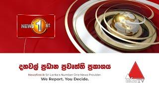 News 1st: Lunch Time Sinhala News | (26-05-2020)