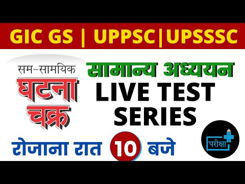 GIC GS  CLASS 16 |  GIC PARVAKTA  | GIC LECTURER | VIDHANSABHA RO| UPSI | IB ACIO |