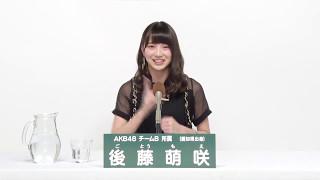 AKB48チームB所属後藤萌咲MoeGoto