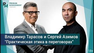 Беседа Владимира Тарасова и Сергея Азимова «Практическая этика в переговорах» 18+