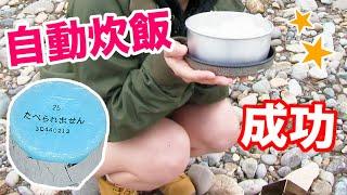 【キャンプ料理】自動炊飯byトランギア【女子ソロキャンパー】